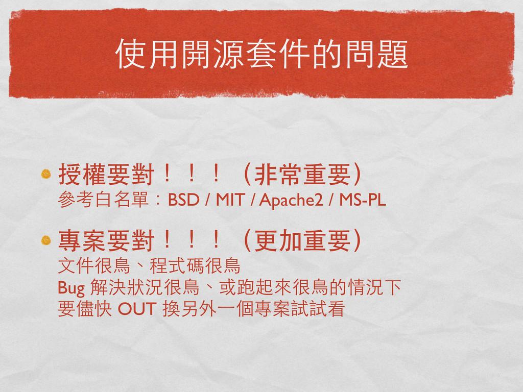 使⽤用開源套件的問題 授權要對!!!(⾮非常重要) 參考⽩白名單:BSD / MIT / Ap...
