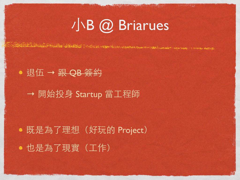 退伍 → 跟 QB 簽約 → 開始投⾝身 Startup 當⼯工程師 既是為了理想(好玩的 P...