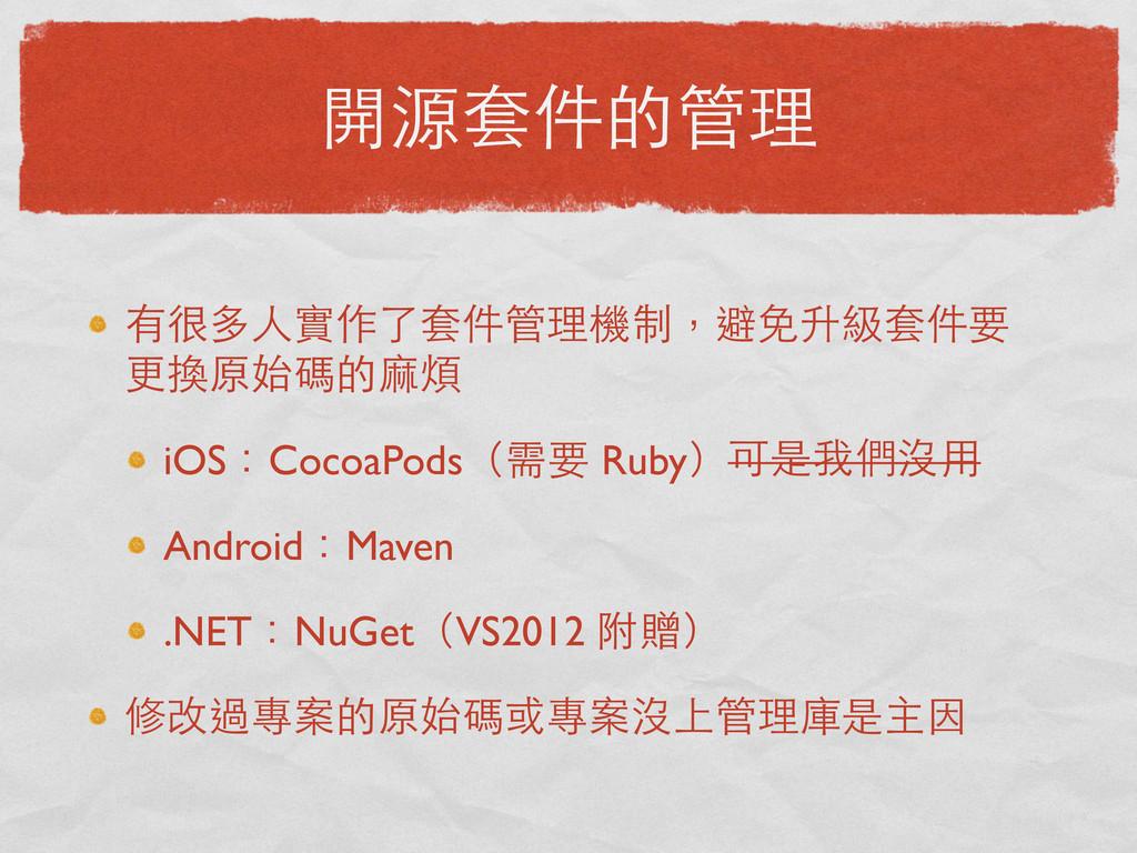 開源套件的管理 有很多⼈人實作了套件管理機制,避免升級套件要 更換原始碼的⿇麻煩 iOS:Co...