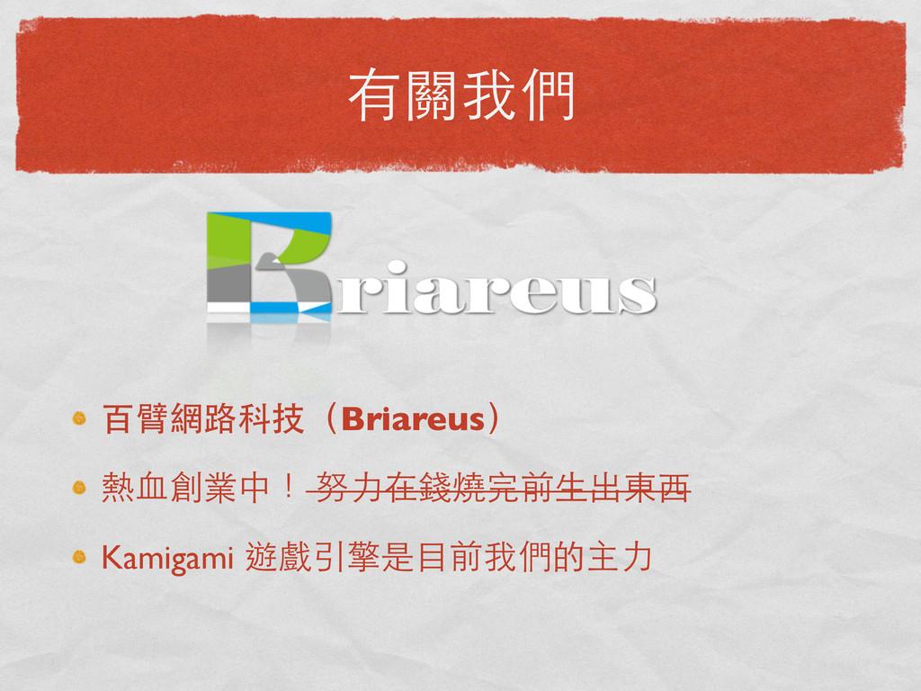 有關我們 百臂網路科技(Briareus) 熱⾎血創業中! 努⼒力在錢燒完前⽣生出東⻄西 Ka...