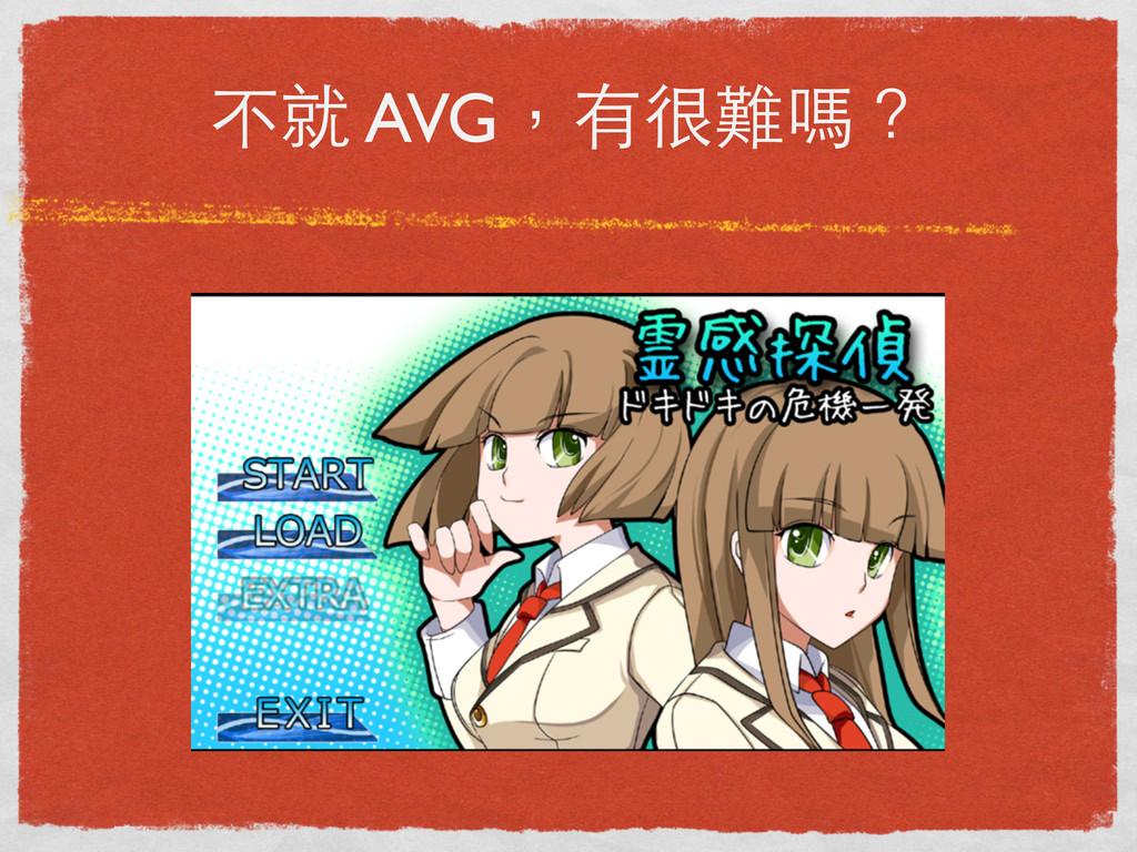 不就 AVG,有很難嗎?