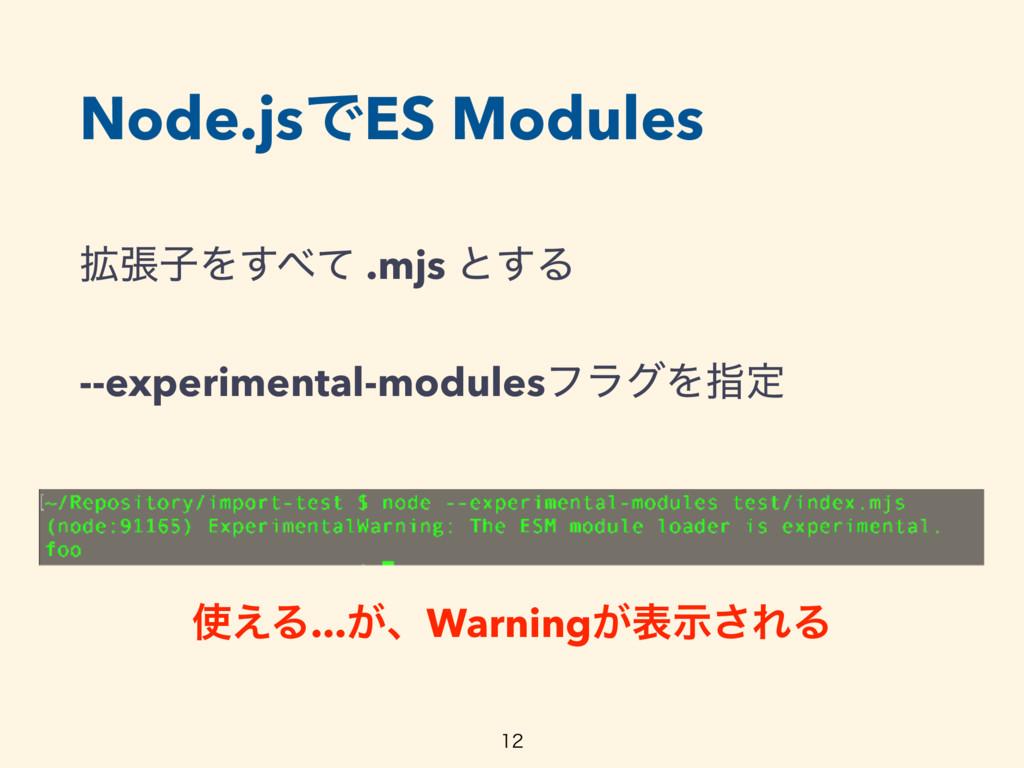 Node.jsͰES Modules ֦ுࢠΛͯ͢ .mjs ͱ͢Δ --experimen...