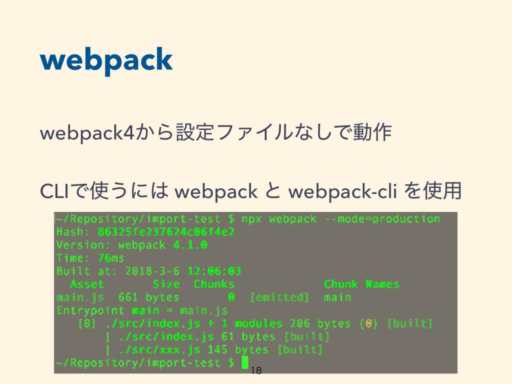 webpack webpack4͔ΒઃఆϑΝΠϧͳ͠Ͱಈ࡞ CLIͰ͏ʹ webpack ...