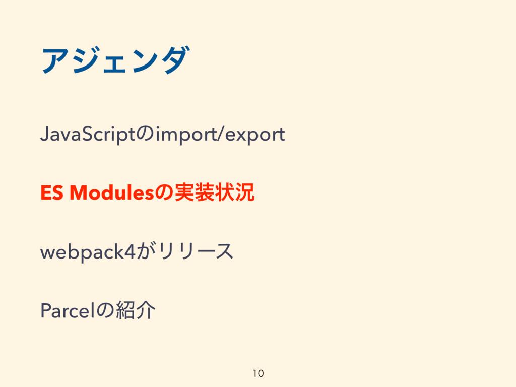 ΞδΣϯμ JavaScriptͷimport/export ES Modulesͷ࣮ঢ়گ ...