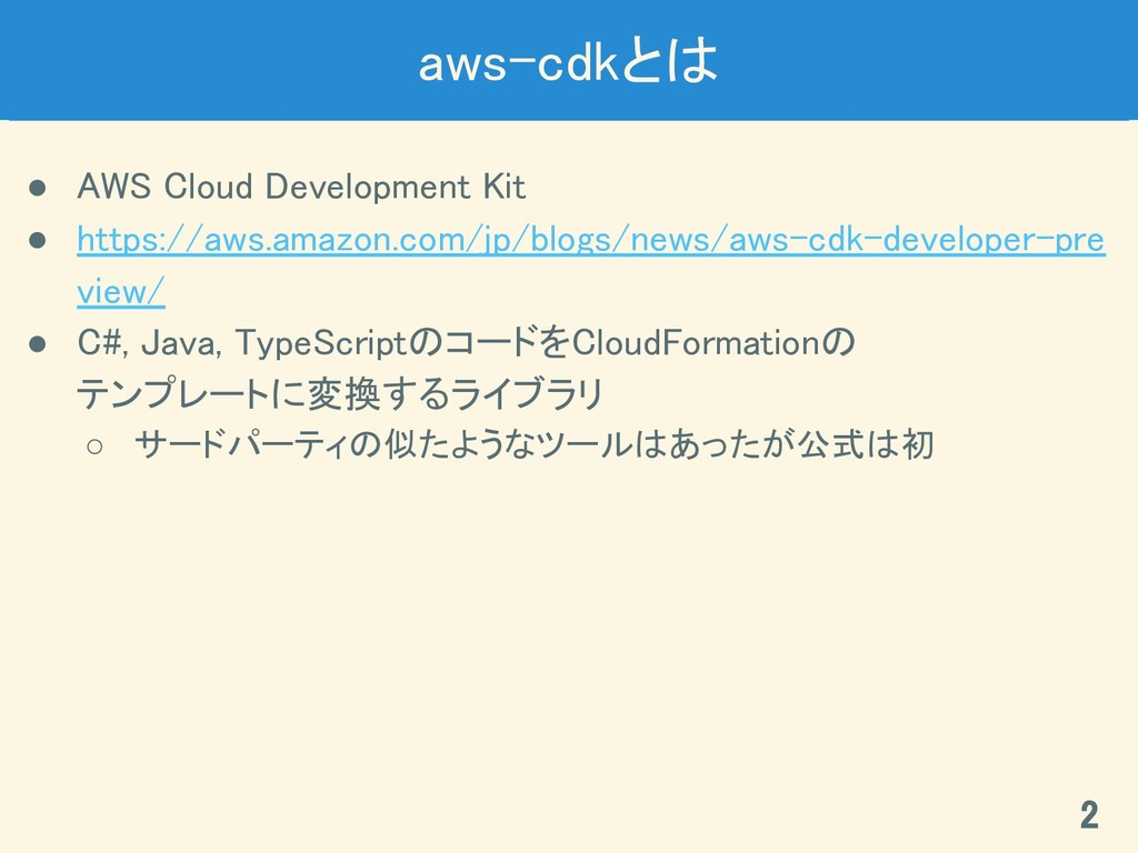 aws-cdkとは ● AWS Cloud Development Kit ● https:/...