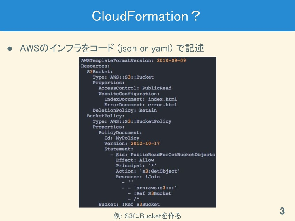 CloudFormation? ● AWSのインフラをコード (json or yaml) で...