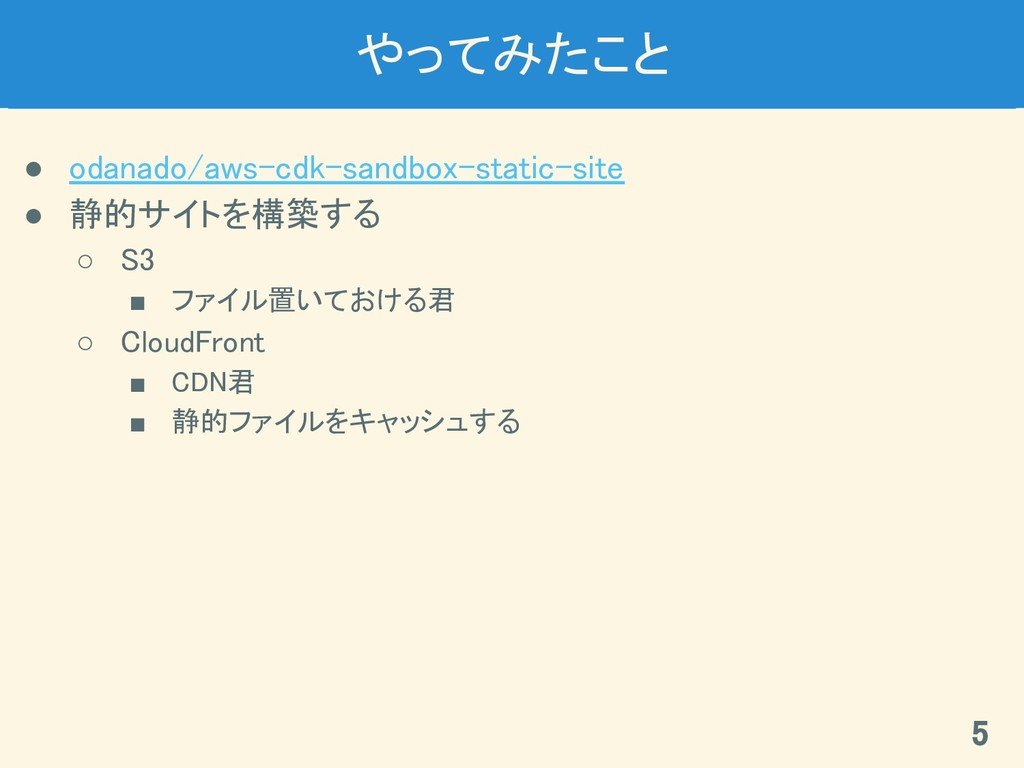 やってみたこと ● odanado/aws-cdk-sandbox-static-site ●...