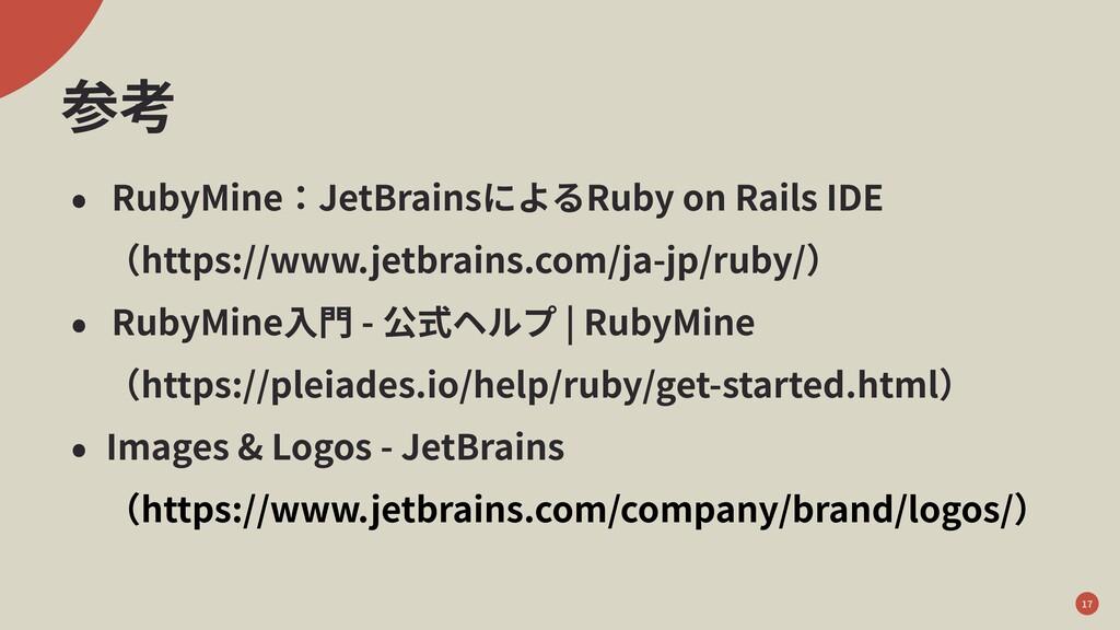 参考 • RubyMine:JetBrainsによるRuby on Rails IDE (h...