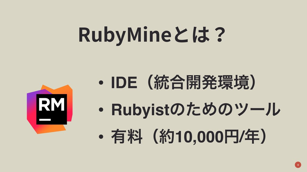RubyMineとは? • IDEʢ౷߹։ൃڥʣ • RubyistͷͨΊͷπʔϧ • ༗ྉ...