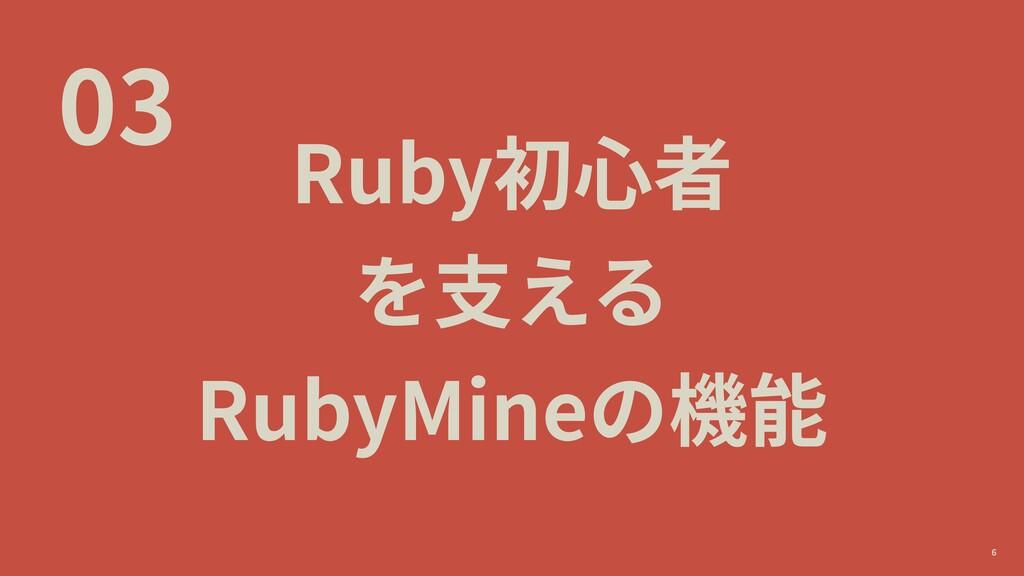 03 Ruby初⼼者 を⽀える RubyMineの機能 6