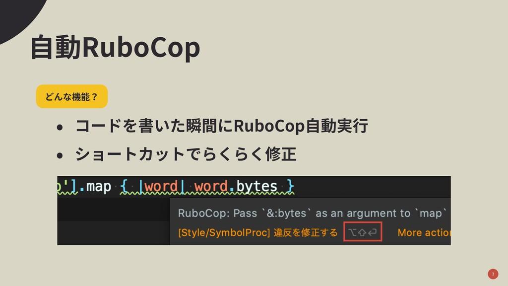 ⾃動RuboCop • コードを書いた瞬間にRuboCop⾃動実⾏ • ショートカットでらくら...