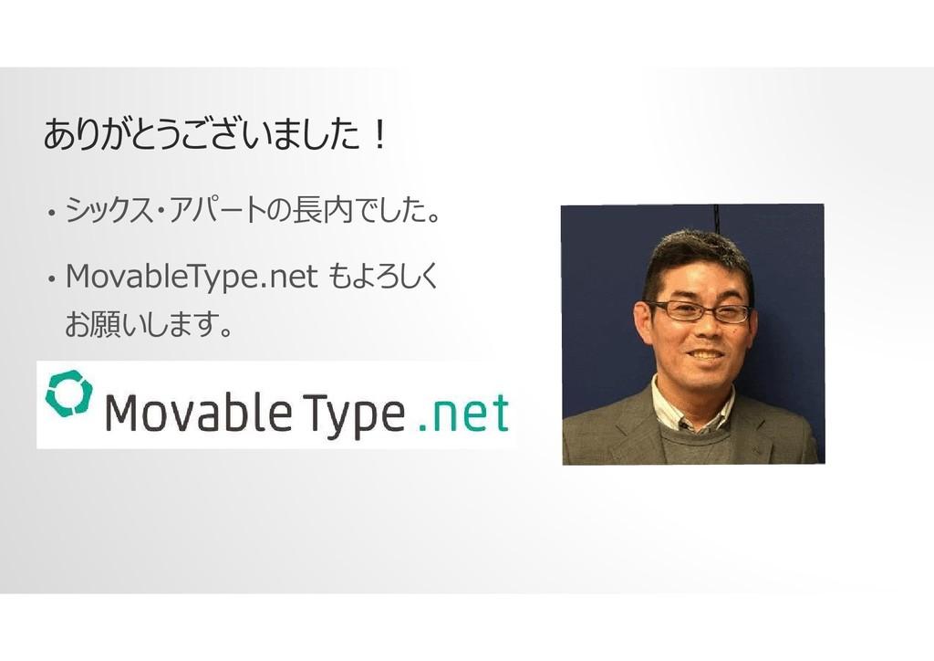 ありがとうございました! • シックス・アパートの⾧内でした。 • MovableType.n...