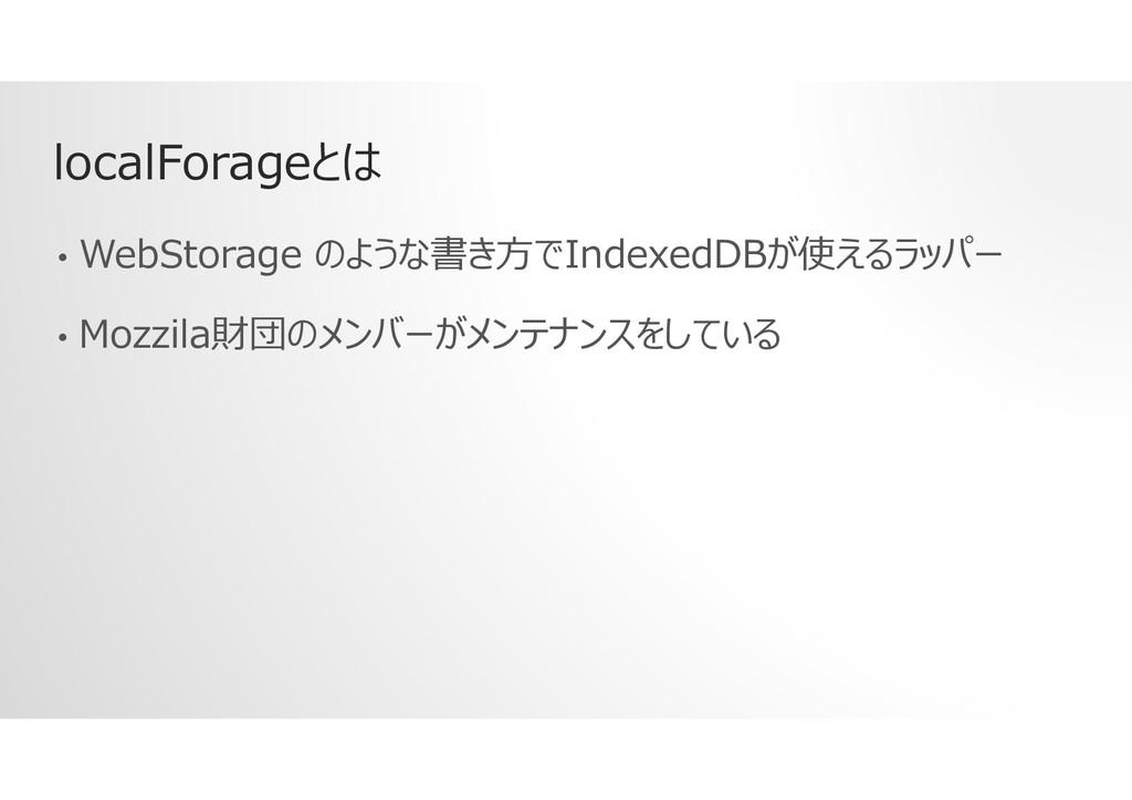 localForageとは • WebStorage のような書き方でIndexedDBが使え...