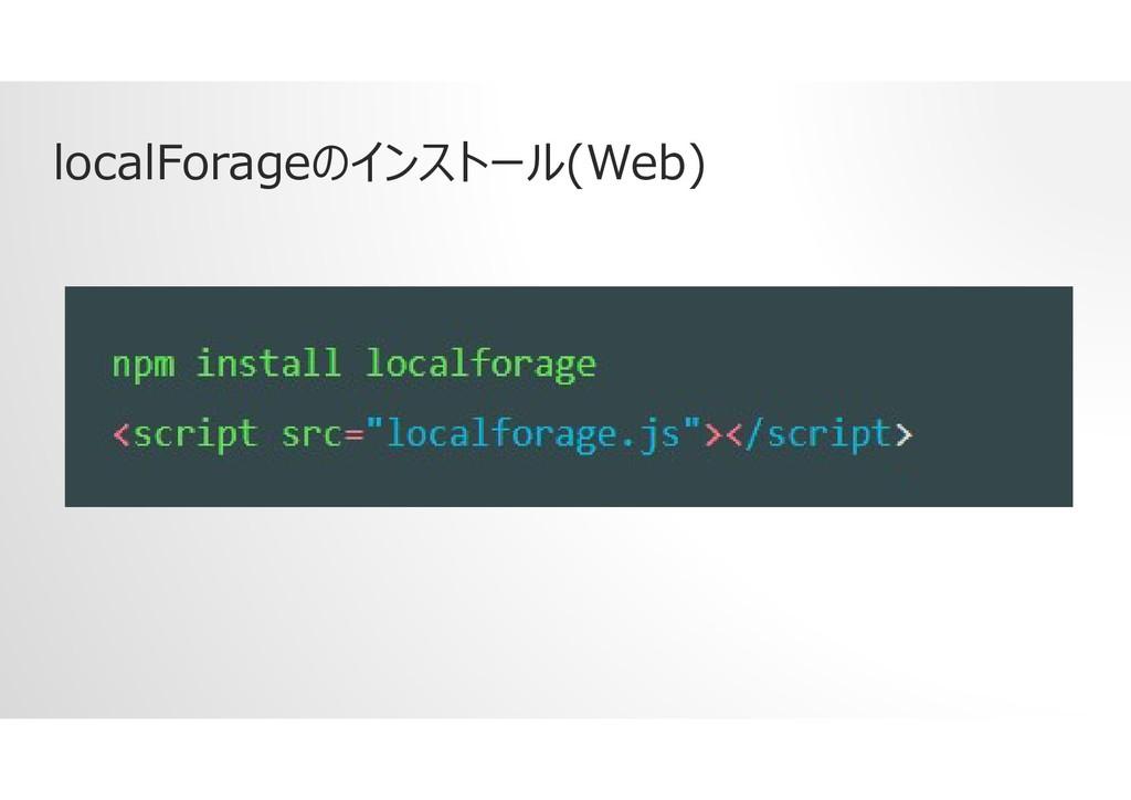 localForageのインストール(Web)