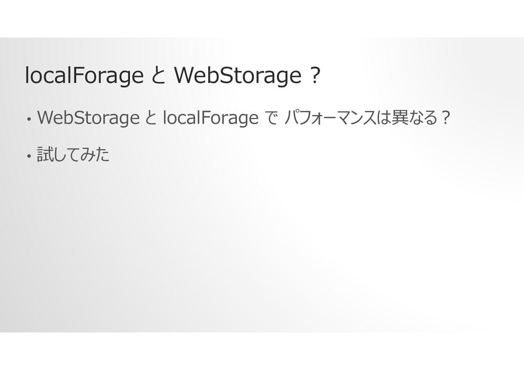 localForage と WebStorage ? • WebStorage と local...