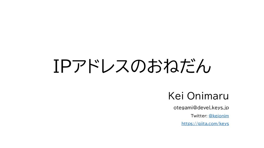 IPアドレスのおねだん Kei Onimaru otegami@devel.keys.jp T...