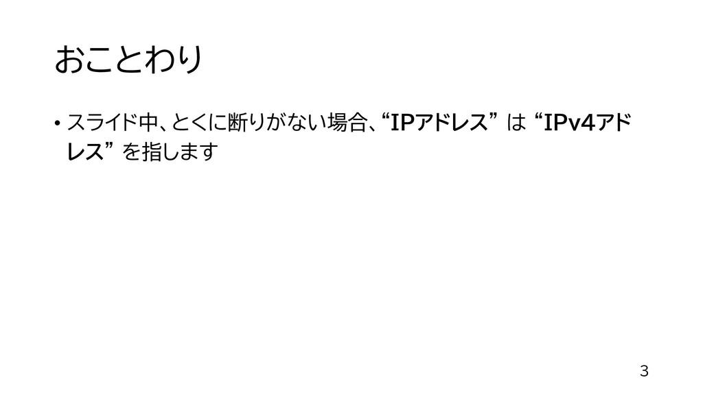 """おことわり • スライド中、とくに断りがない場合、""""IPアドレス"""" は """"IPv4アド レス""""..."""