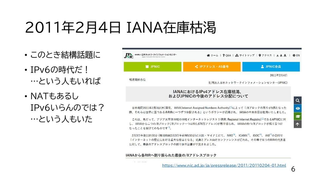 2011年2月4日 IANA在庫枯渇 • このとき結構話題に • IPv6の時代だ! …という...