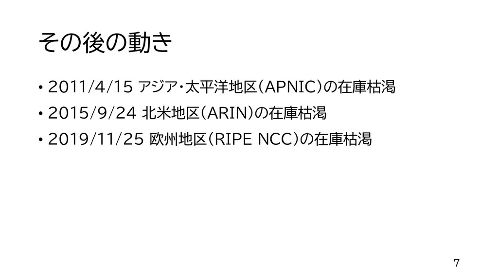 その後の動き • 2011/4/15 アジア・太平洋地区(APNIC)の在庫枯渇 • 2015...