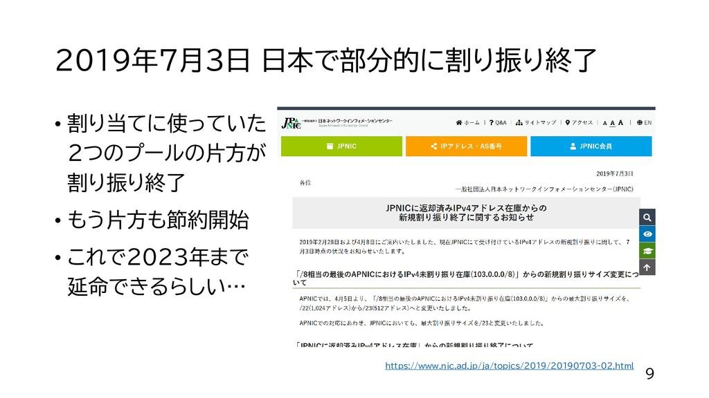 2019年7月3日 日本で部分的に割り振り終了 • 割り当てに使っていた 2つのプールの片方が...