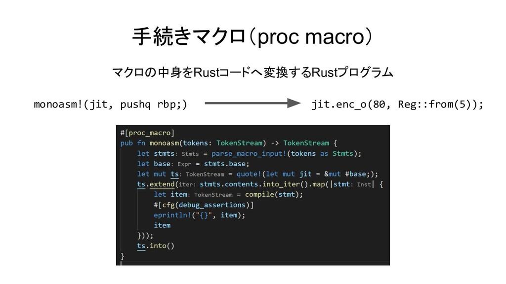 手続きマクロ(proc macro) マクロの中身をRustコードへ変換するRustプログラム...
