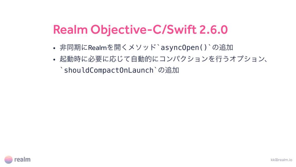Realm Objective-C/Swift 2.6.0 • ඇಉظʹRealmΛ։͘ϝιο...
