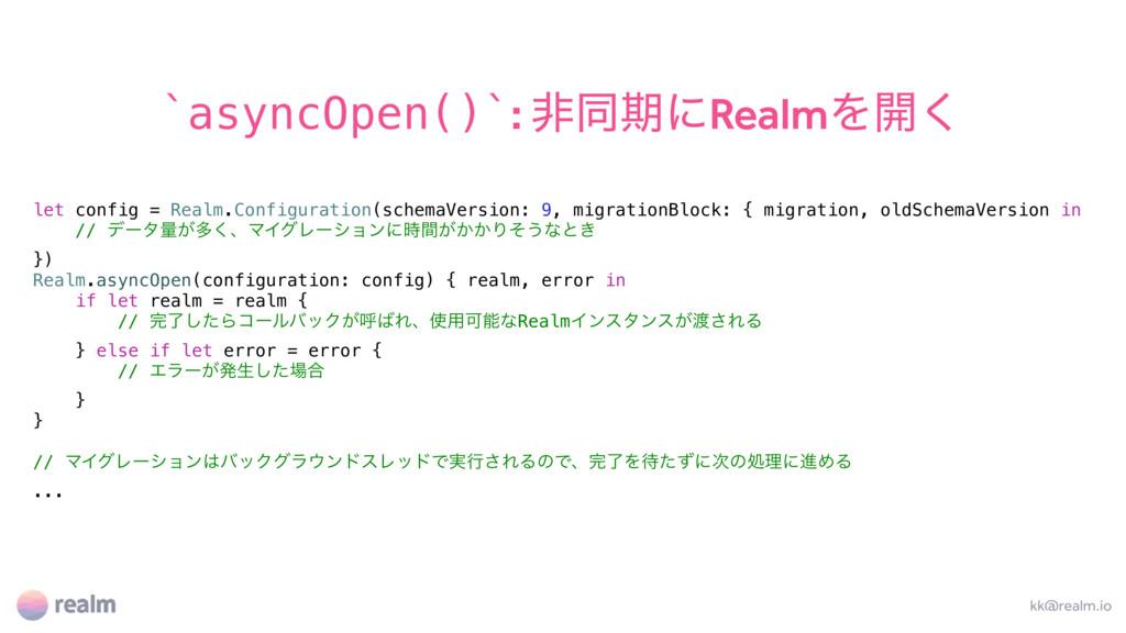 `asyncOpen()`: ඇಉظʹRealmΛ։͘ kk@realm.io let con...