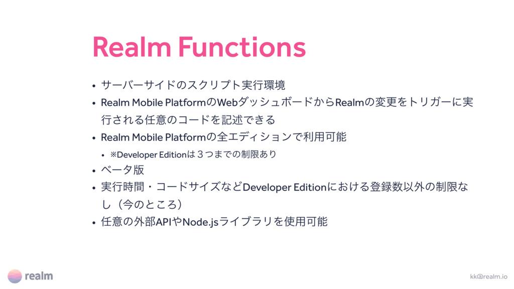 Realm Functions • αʔόʔαΠυͷεΫϦϓτ࣮ߦڥ • Realm Mob...