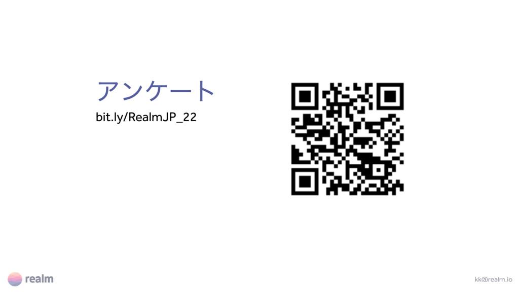 Ξϯέʔτ bit.ly/RealmJP_22 kk@realm.io