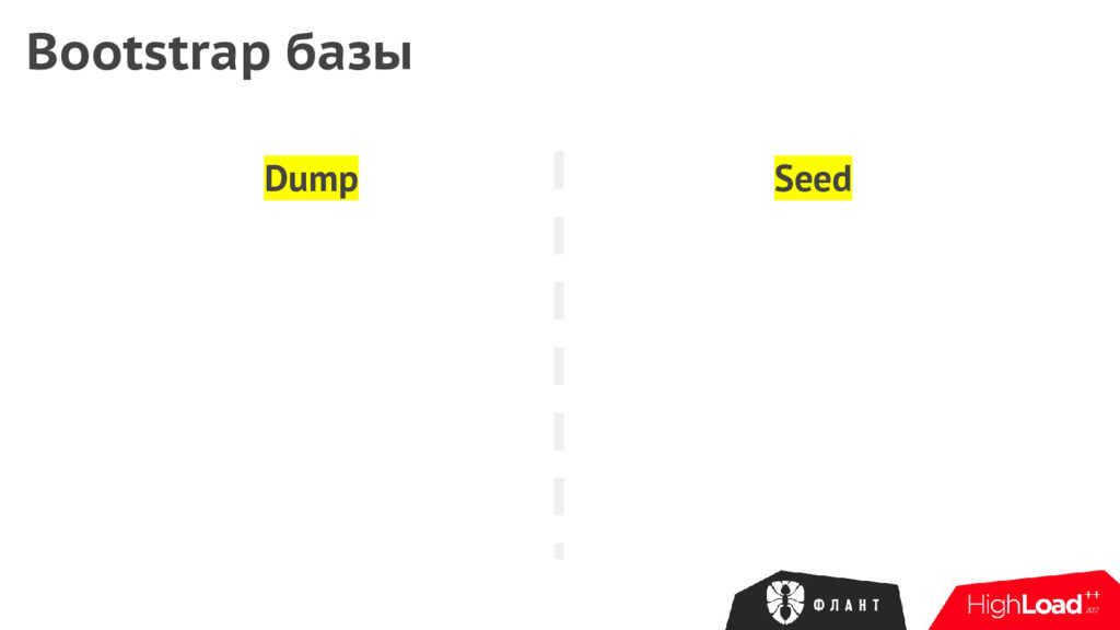 Dump Bootstrap базы Seed