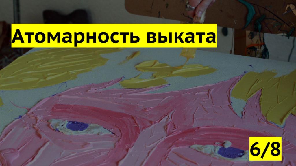 Атомарность выката 6/8