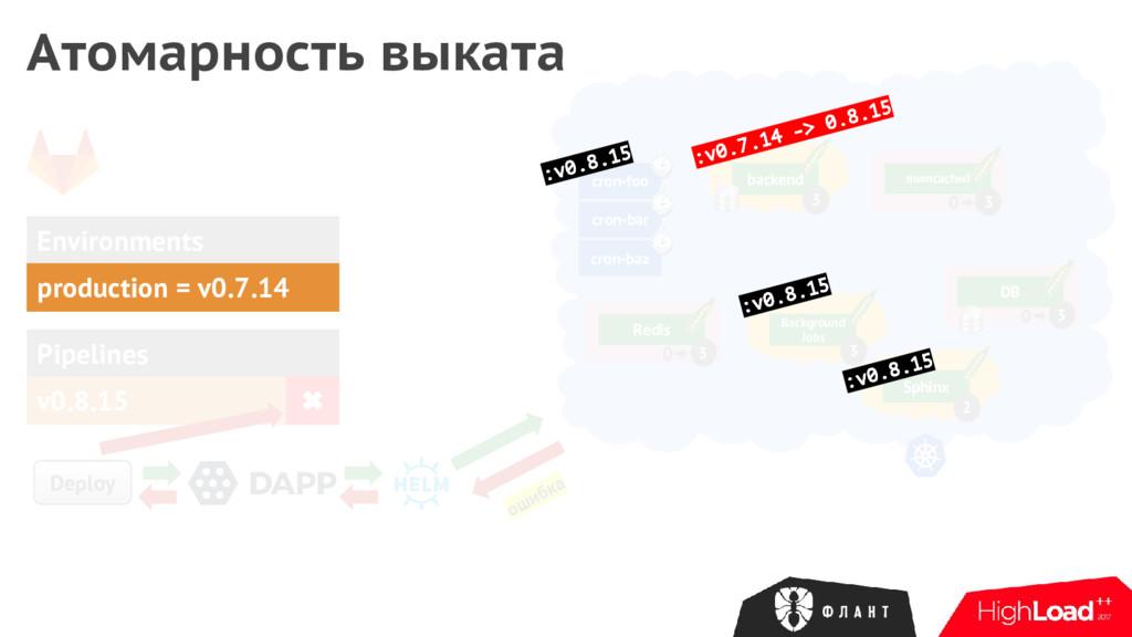 Deploy ошибка :v0.7.15 memcached 3 Redis 3 DB 3...