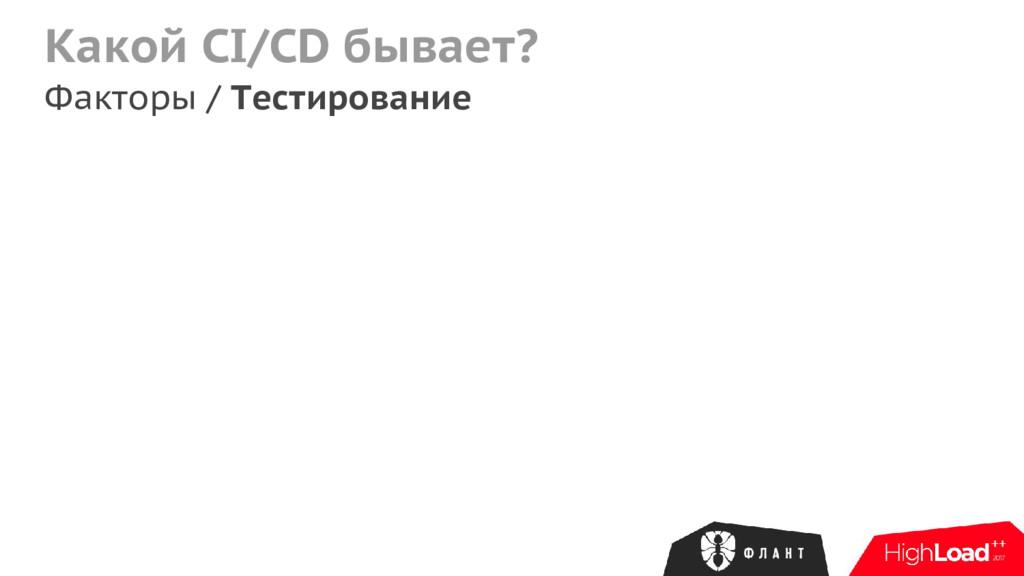 Какой CI/CD бывает? Факторы / Тестирование