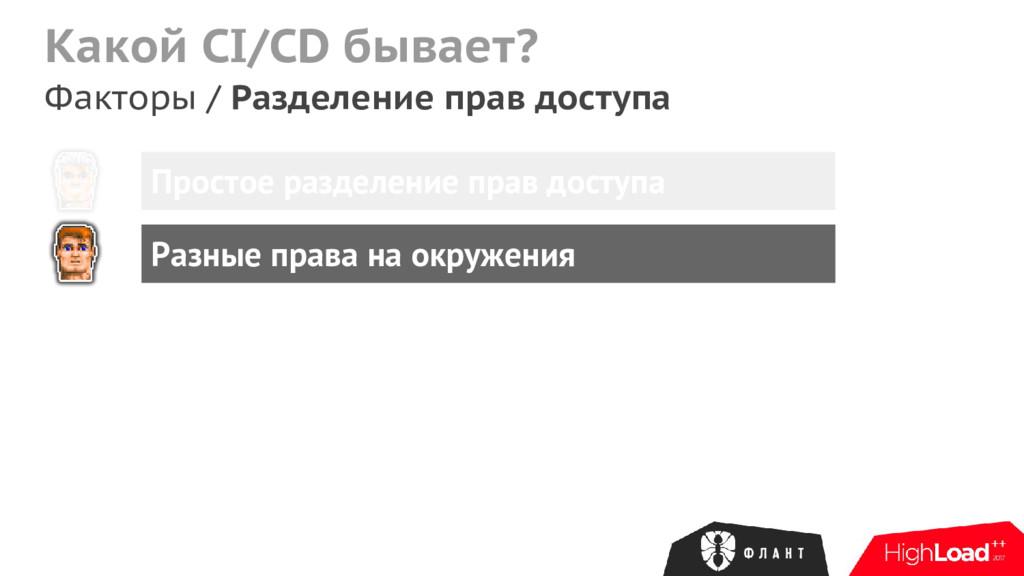Какой CI/CD бывает? Факторы / Разделение прав д...