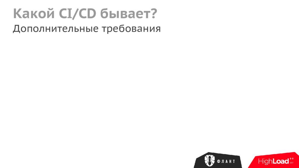 Какой CI/CD бывает? Дополнительные требования