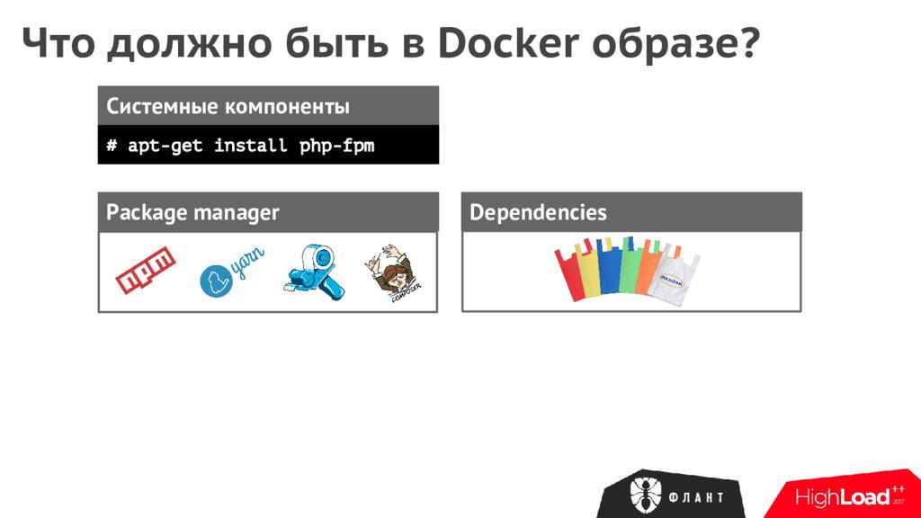 Что должно быть в Docker образе? Системные комп...