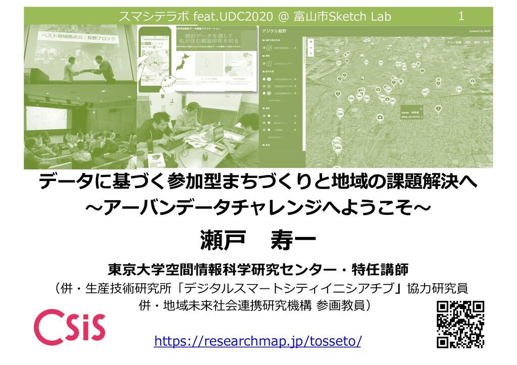 スマシテラボ feat.UDC2020 @ 富⼭市Sketch Lab 1 東京⼤学空間情報科...