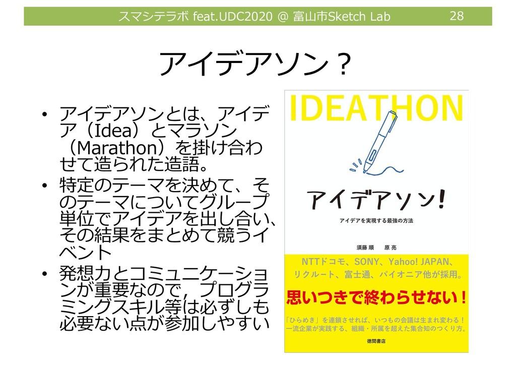 スマシテラボ feat.UDC2020 @ 富⼭市Sketch Lab 28 アイデアソン︖ ...