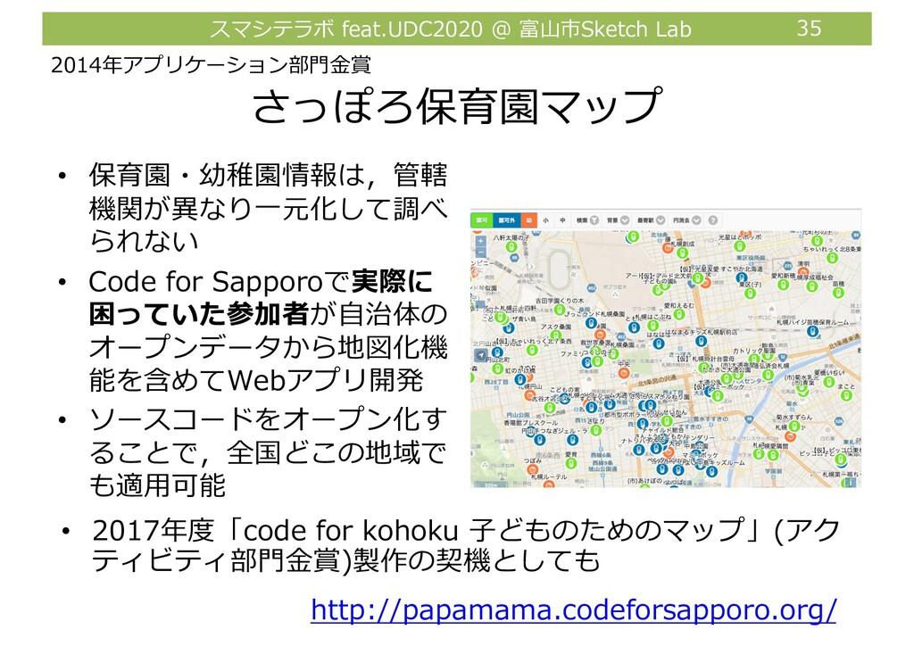 スマシテラボ feat.UDC2020 @ 富⼭市Sketch Lab 35 さっぽろ保育園マ...