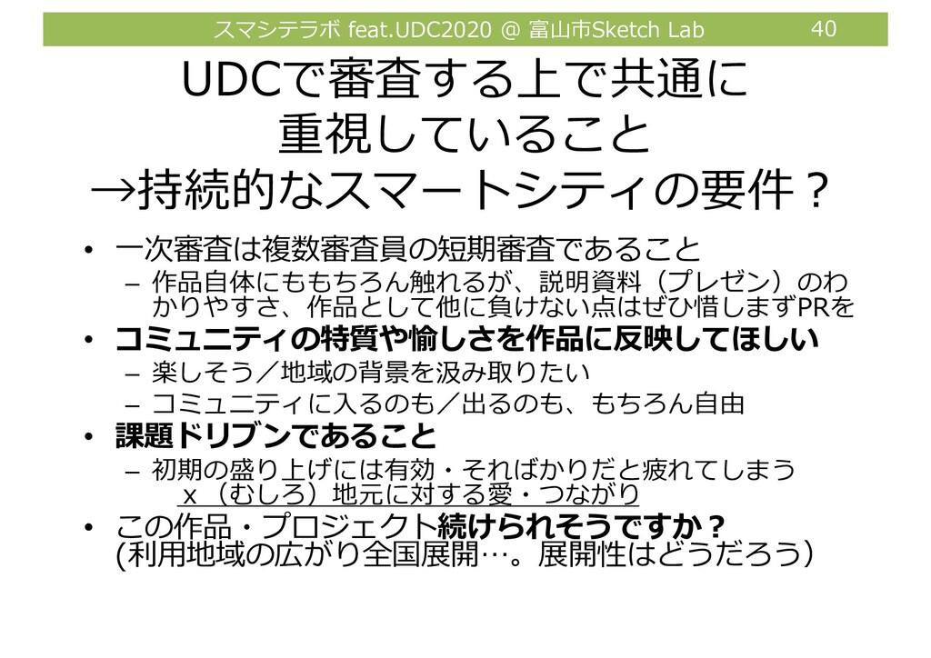 スマシテラボ feat.UDC2020 @ 富⼭市Sketch Lab 40 • ⼀次審査は複...