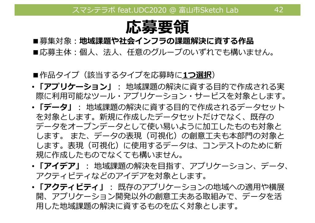 スマシテラボ feat.UDC2020 @ 富⼭市Sketch Lab 42 ■募集対象︓地域...