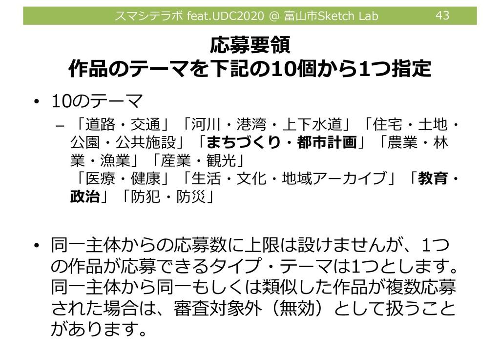 スマシテラボ feat.UDC2020 @ 富⼭市Sketch Lab 43 応募要領 作品の...