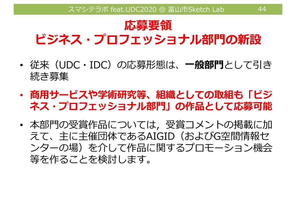 スマシテラボ feat.UDC2020 @ 富⼭市Sketch Lab 44 応募要領 ビジネ...