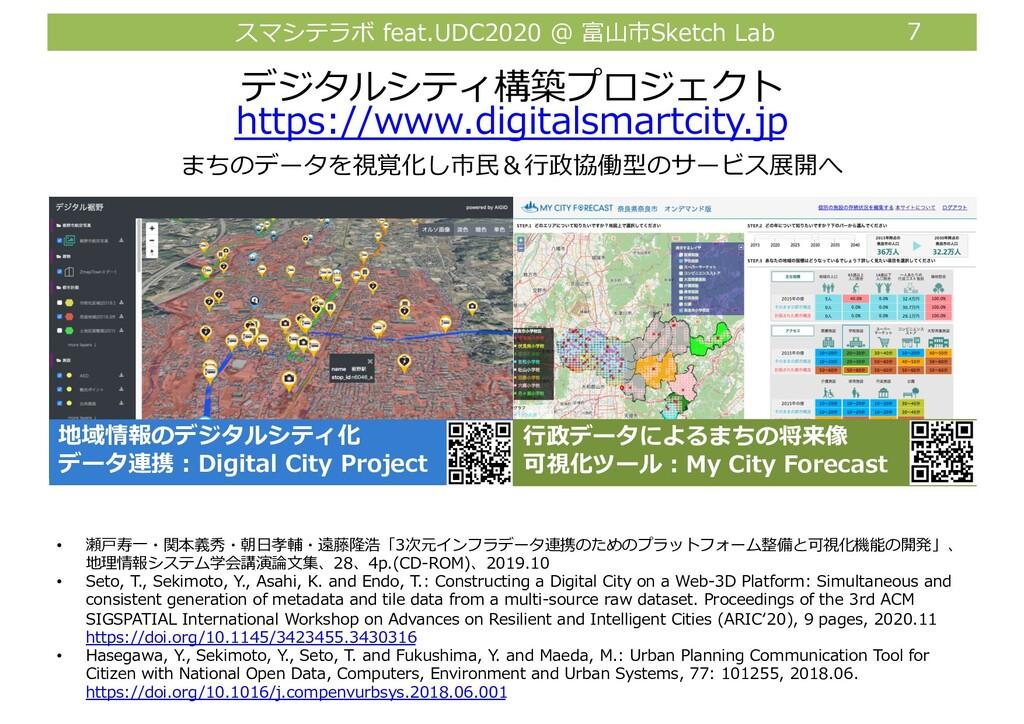 スマシテラボ feat.UDC2020 @ 富⼭市Sketch Lab 7 デジタルシティ構築...