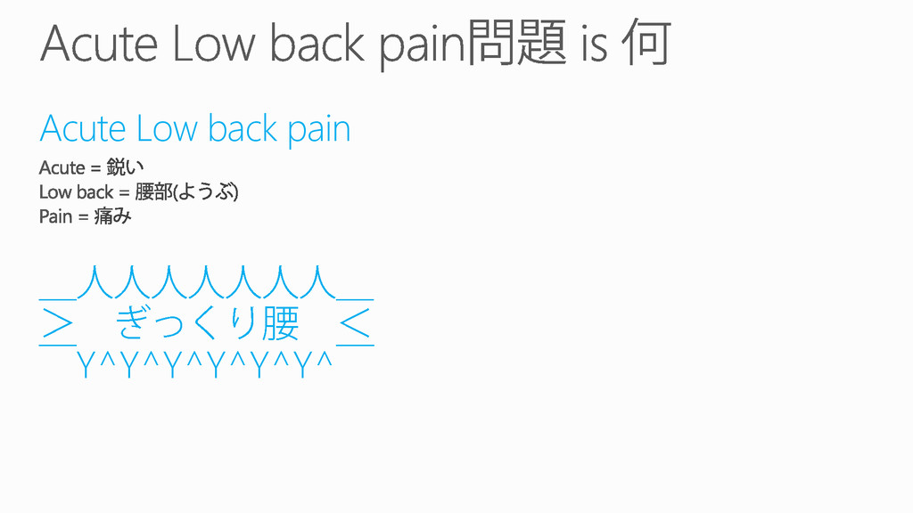 Acute Low back pain Y^Y^Y^Y^Y^Y^