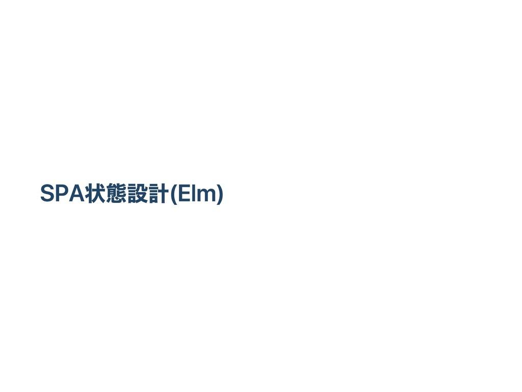 SPA状態設計(Elm)