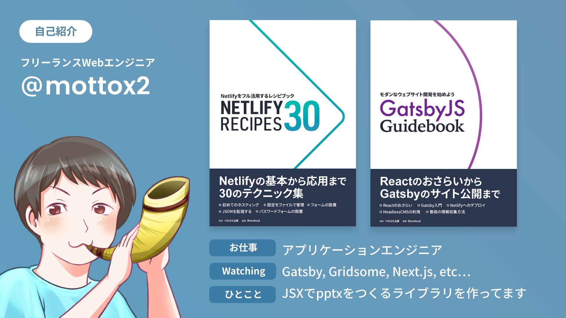 アプリケーションエンジニア Gatsby, Gridsome, Next.js, etc JS...