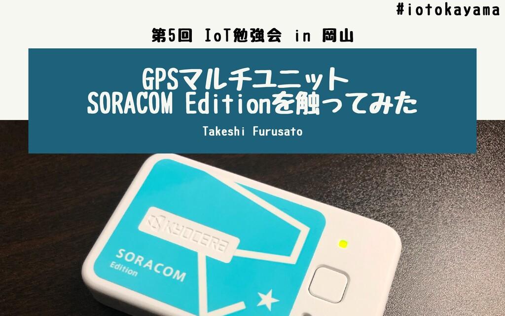 GPSマルチユニット SORACOMEditionを触ってみた TakeshiFurus...