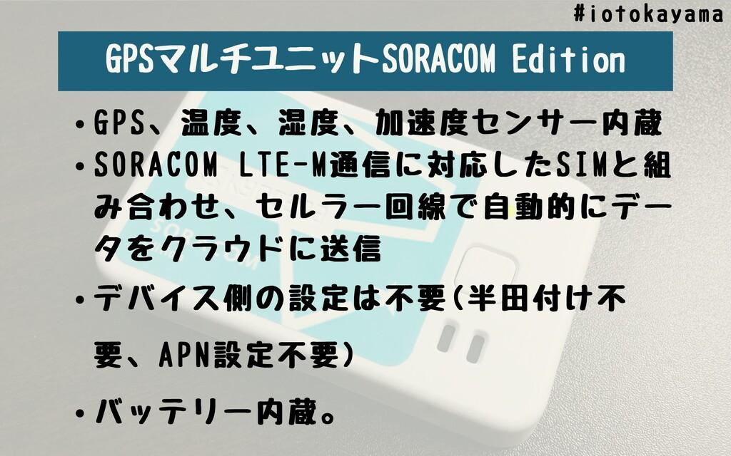 GPS、温度、湿度、加速度センサー内蔵 SORACOMLTE-M通信に対応したSIMと組 み...