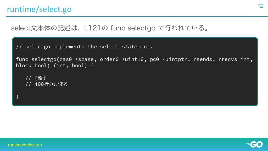 runtime/select.go runtime/select.go TFMFDUจຊମͷه...